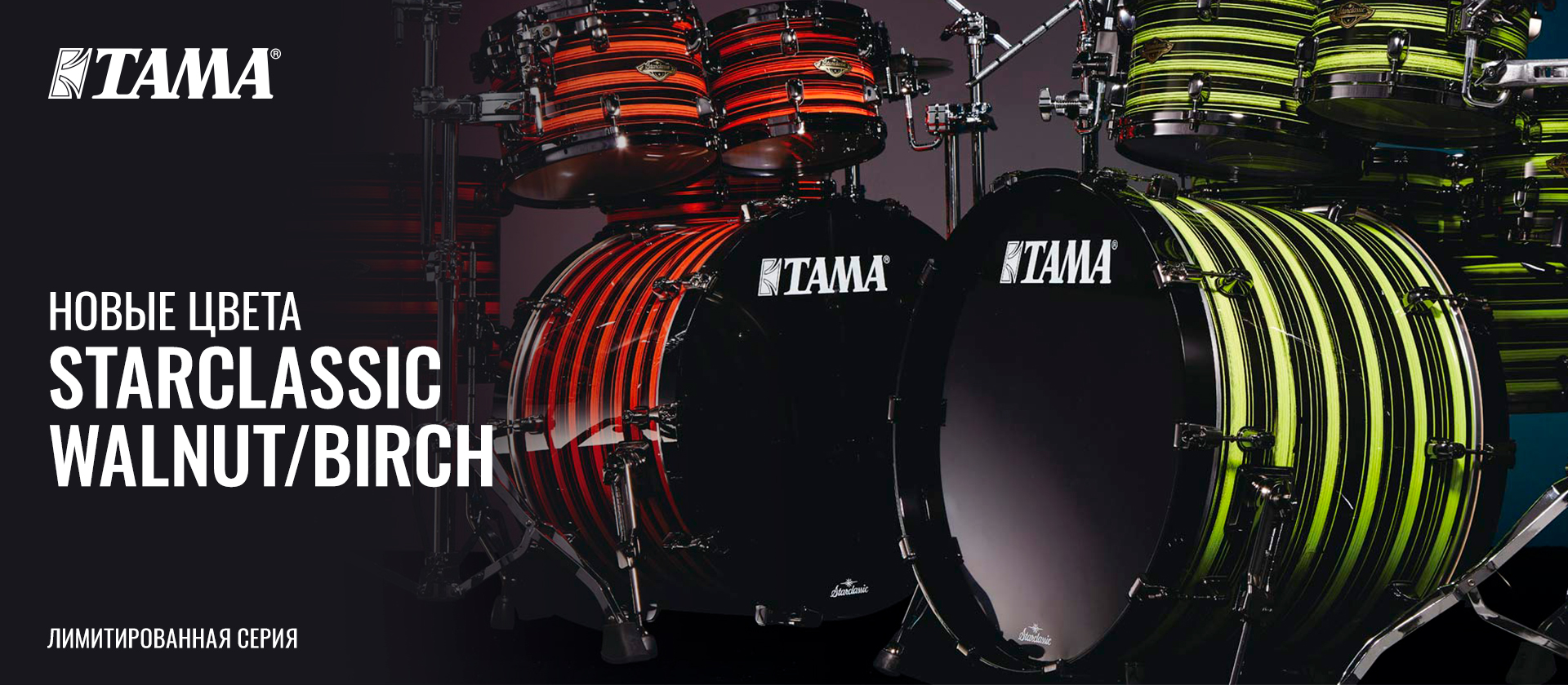 Tama Starclassic Walnut/Birch