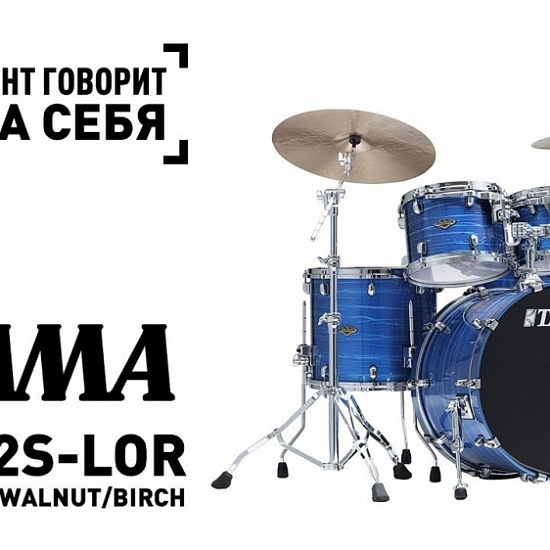 Tama WBS52RZS-LOR Starclassic | A&T Trade